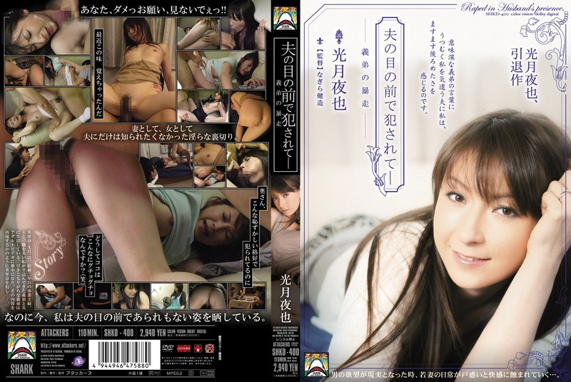 SHKD-400 Hikaritsuki Somewhat Runaway Brother-in-law – Being Fucked In Front Of Husband