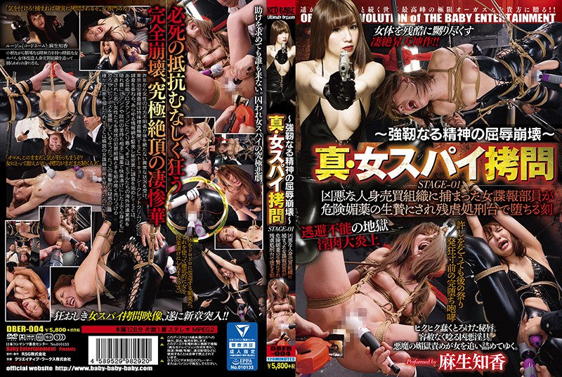 DBER-004 ~ Humiliation Collapse Of Tough Spirit ~ True Woman Spy Torture STAGE_01 Woman Intelligence Officer Caught In A Violent Trafficking Trafficking Organization Is Sacrificed By Dangerous Aphrodisiac And Falls On A Brutal Cruel Tactics Ikko Asso