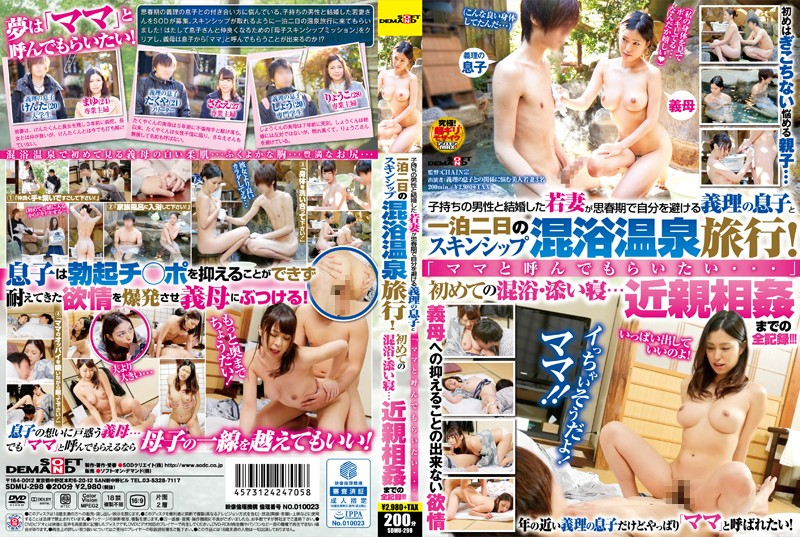 """SDMU-298 Young Wife Married To Men Of Whirlpool Is Skinship Mixed Bathing Hot Spring Trip With His Son-in-law On The 2nd Night To Avoid Yourself In Puberty! """"I Want You Referred To As A Mom … """"for The First Time Of Mixed Bathing-lying … All Previous Record Of Incest! ! !"""