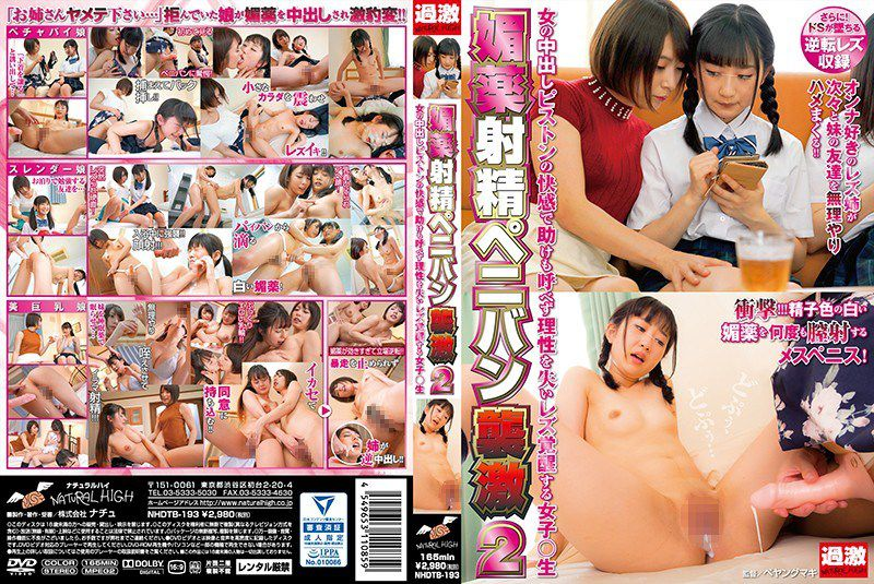 NHDTB-193 Aphrodisiac Ejaculation Penivan Attack 2 Woman Who Loses Reason Without Losing Reason And Can Not Call Help With Pleasant Feeling Of Piston Puffress Girls Awaking Awake ○