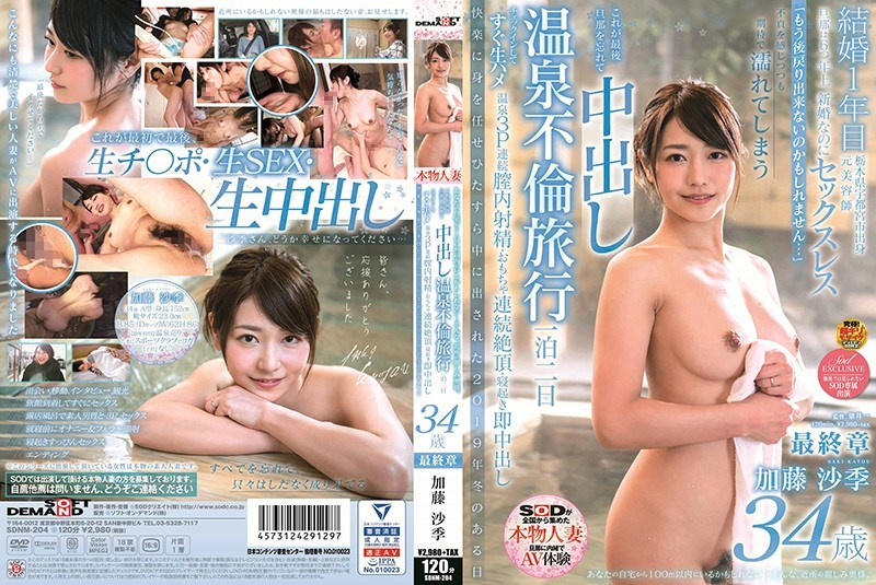 SDNM-204 You May Be Within 100 Meters Of Your Home … Such A Close Wife From Your Neighborhood. Saki Kato 34-year-old Final Chapter This Last Is The Last Out In The Husband Pies Hot Spring Affair Travel One Night Two Days Check-in Raw Saddle Hot Spring 3P Continuous Intravaginal Ejaculation · Toy Continuous Cum, Sleeping Out Immediately