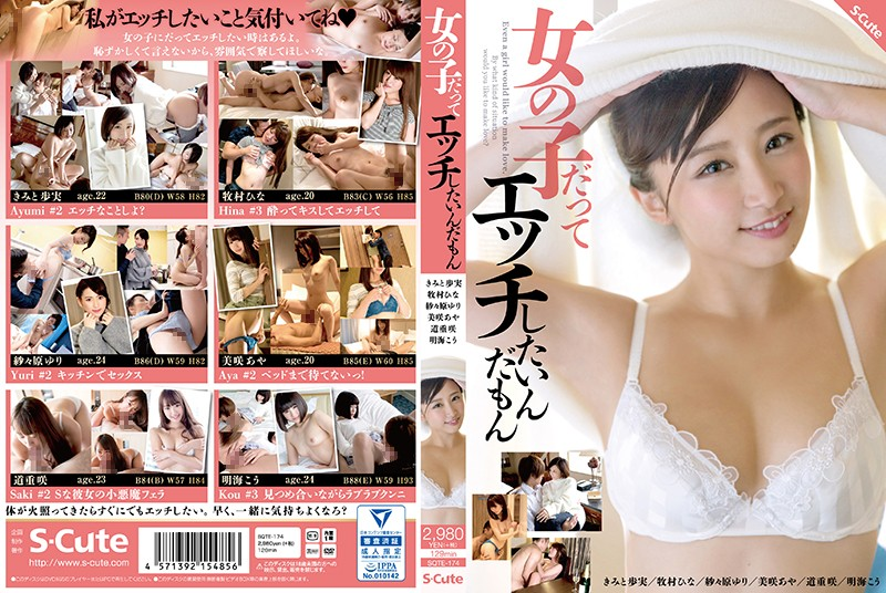 SQTE-174 I Want To Make A Girl Even A Girl