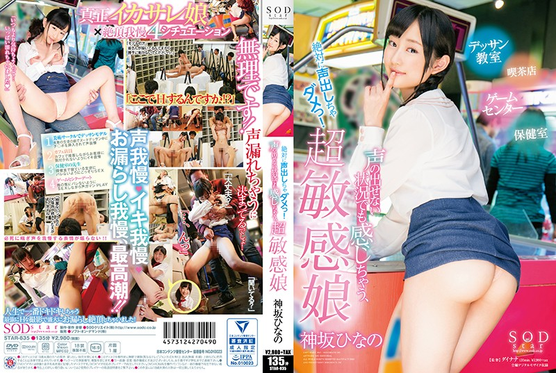 STAR-835 I Feel It Even In A Situation Where I Can Not Speak, A Super Sensitive Daughter Kanzaka Hinano