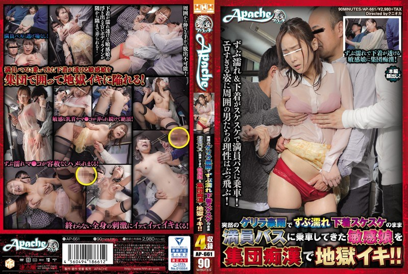 AP-661 It Is Hell Iki The Sensitive Daughter Who Got On The Full Bus With Wet Underwear Soaking Wet In The Sudden Guerrilla Heavy Rain In The Group Pervert! !