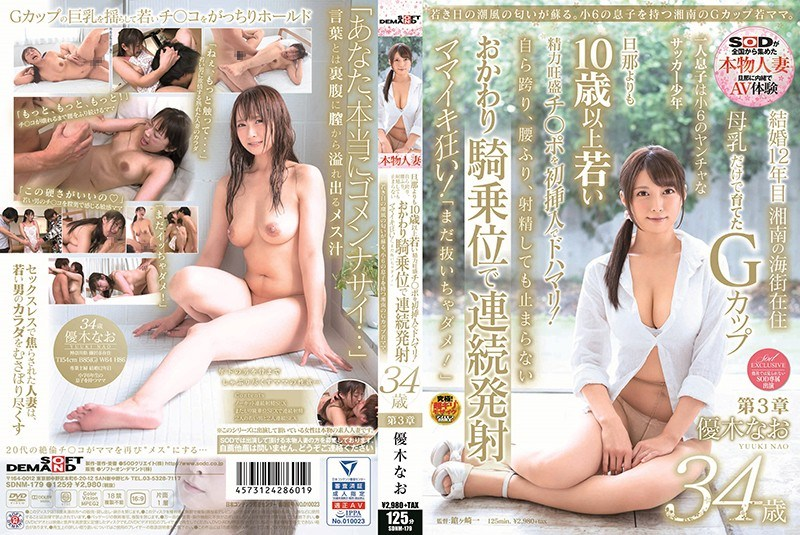 """SDNM-179 The Smell Of The Sea Breeze On Young Days Revives.Shonan's G Cup Young Mum With A Small Six Son. Yuki Yoshi 34 Years Old Chapter 3 Dojo Is 10 Years Old And Younger Than Her Husband Enhancement Vigorously Mr. Oh!It Straddles Himself, Waist Pretend, Does Not Stop Even If It Ejaculates Steadily Launching At The Woman On Top Posture Mamiiki Crazy! """"Do Not Get Out Yet! """""""
