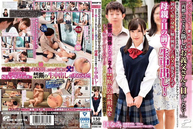 """DVDMS-148 Magic Mirror Flight Special Business Trip Plan! """"I Want To H With My New Father-in-law Who Remarried! """"AV Production Company Totally Back Up The Feelings Of Girls' School Students Who Really Love Love To Father Father! It Is!My Father-in-law Who Was Excited By Touching Her Daughter's Body For The First Time Thought Out Late Inside Her Mother's Eyes!"""