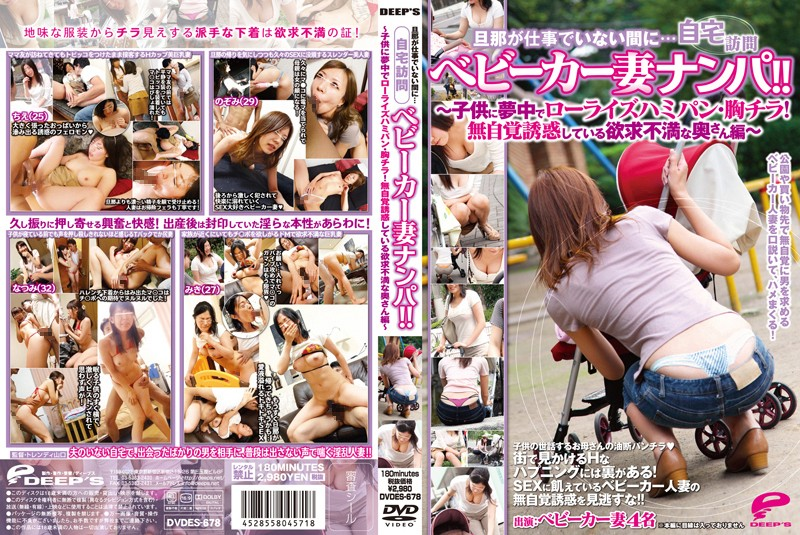 DVDES-678 While Not At Work … Husband Wife Home Visit Stroller Reality! !Low-rise Hamipan, Chest Flickering Crazy About Children ~!Wife Hen Frustration That Unconscious Temptation