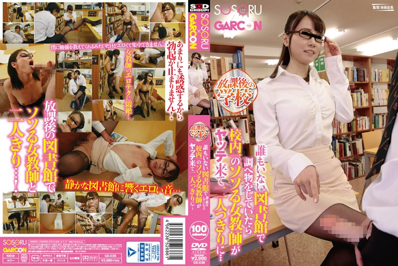 GS-038 Products Examined In The After-school School Nobody Library The School One Of The Tantalizing Woman Teacher When I Was Is To Once And For All Two People Come Yatte …