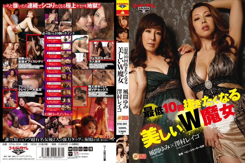 GTAL-004 Beautiful W Witch You'll Want Without A Minimum Of 10 Times Kazama Yumi Sawamura Reiko