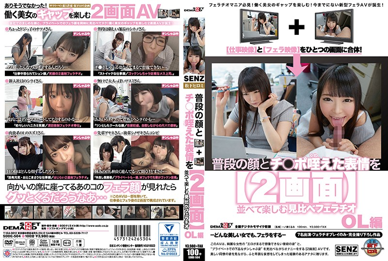 SDDE-504 Faces With Ordinary Faces And Facial Expressions That He / She Has Been Exposed To 【2 Screens】 Compare And Compare Fareatio OL Editing
