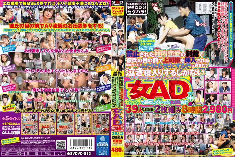 """SVDVD-513 And Began To Leave The Company In The Prohibited And There Is Only Sadistic Village Woman AD + Sexual Harassment Before In Even Loath To Be Inserted The Boss Stick To Reluctant Concession Is Threatened To Be """"'ll Be Fired With Futari"""" Sanctions In Boyfriend Of The Eye Of Office Romance Woman AD Total Of 39 People Of All Record 2 Piece Sets 8 Hours ¥ 2,980"""
