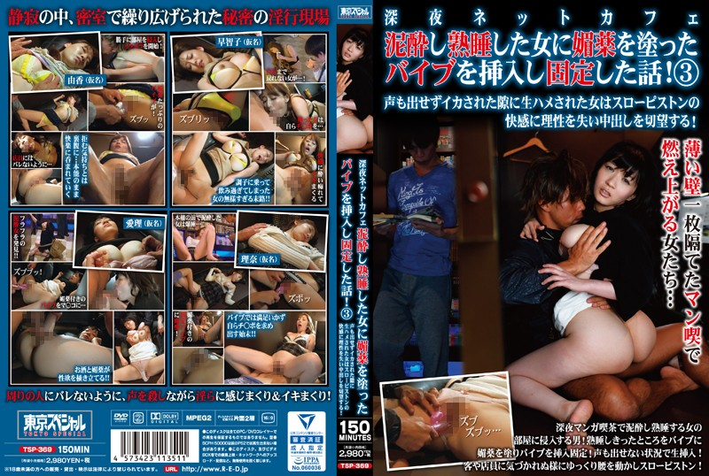 TSP-369 Late Night Net Cafe A Story About Inserting And Fixing A Vibrating Aphrodisiac On A Woman Who Is Dead Drunk And Sleepy!A Woman Who Is Unable To Produce Three Voices And Rawly Squashed Loses The Reason For The Pleasure Of The Slow Piston And Aspires For Cum Shot!