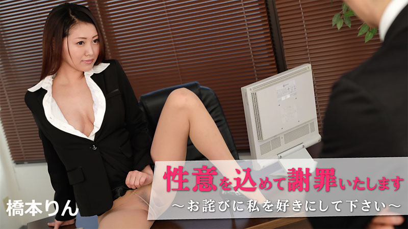 HEYZO 1826 Aimoto Miki Would You Accept My Apology? -You Can Do Whatever You Want