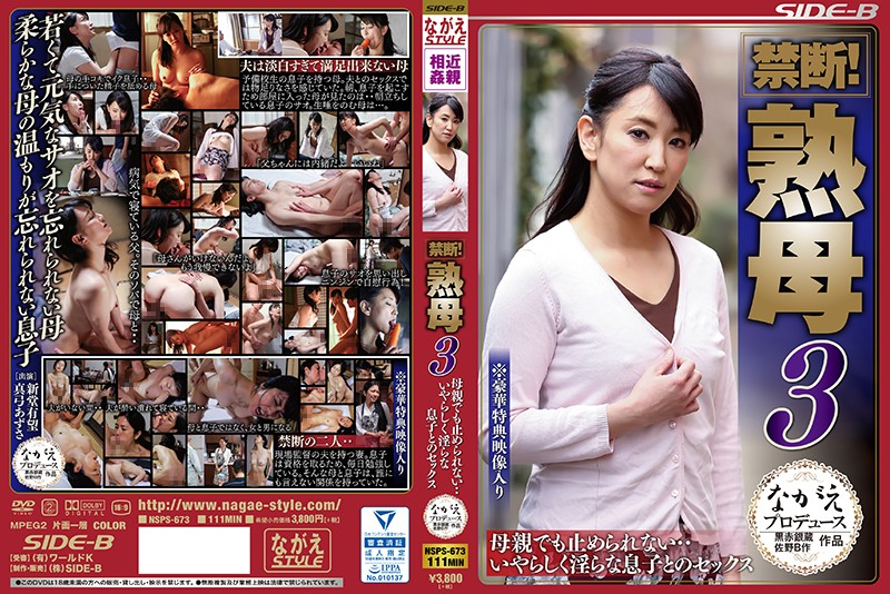 NSPS-673 Forbidden! Mother Mother 3 Mother Can Not Stop … Sex With A Nastily Sick Son