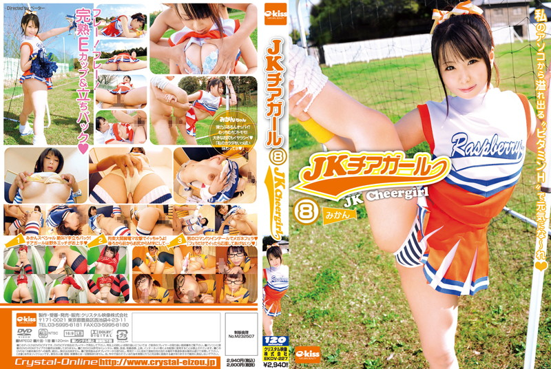 EKDV-227 Cheerleader JK 8