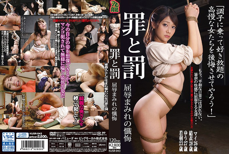 KUSR-043 Sin And Punishment Humiliated Poetry