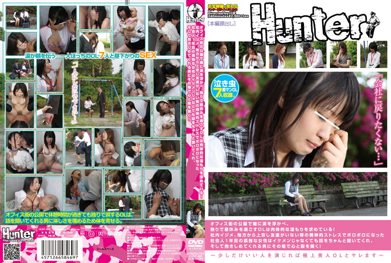 HUNT-469 Tears In Her Eyes In The Park Of The City Office, OL Spend The Lunch Break Alone Is Seeking Physical Warmth! A Lonely Woman In The First Year Of Working People In Tattered Mental Stress, Such As Bullying Do Not Have A Friend To Tokyo House, From The Provinces, So Listen To Me Talk Even Without My Twink …