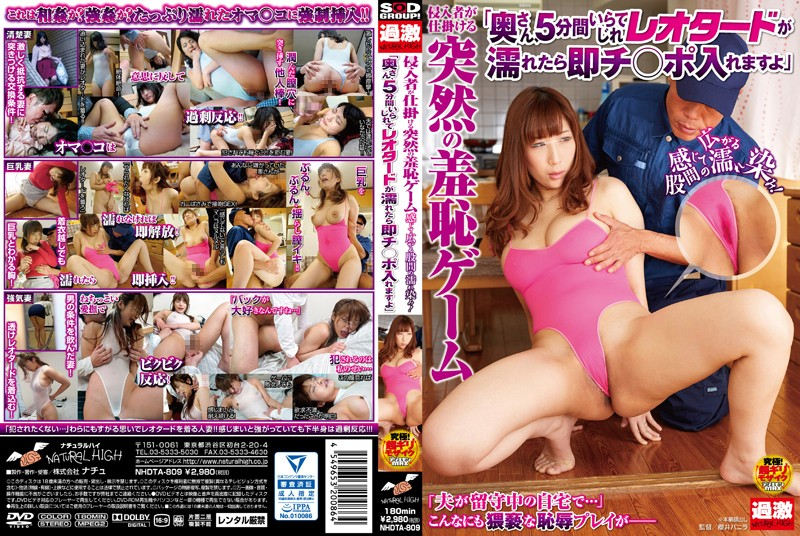 """NHDTA-809 Wet Stains Groin Spread Suddenly Felt Shame Game Intruders Launch! """"Wife, Tampered 5 Minutes And Turn Immediately Switch ● Port Once Wet Leotard """""""