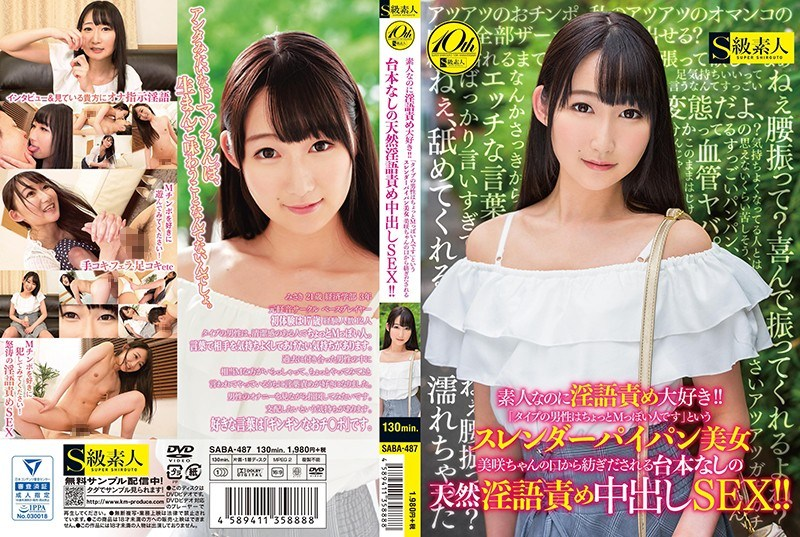 """SABA-487 Even Though She Is An Amateur, She Loves Horror Torture! ! """"Type Men Are A Little M People 'slender Shaved Pussy Beautiful Misaki Chan' S Spinning From The Mouth Spontaneous Sexual Assault Sex Spoils SEX! !"""