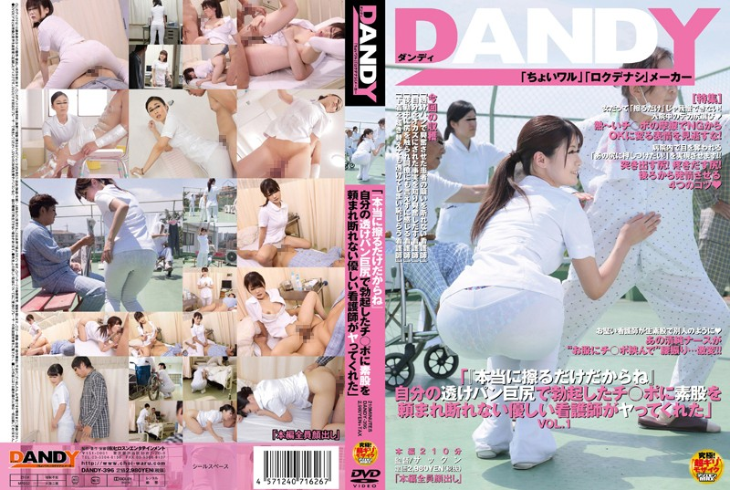 """DANDY-396 """"Friendly Nurses Not Refuse Asked The Intercrural Sex The Blood ○ Port That Was Erected In The Big Bread Sheer Myself"""" I'm Just Really Rub """"gave Me To Do"""" VOL.1"""