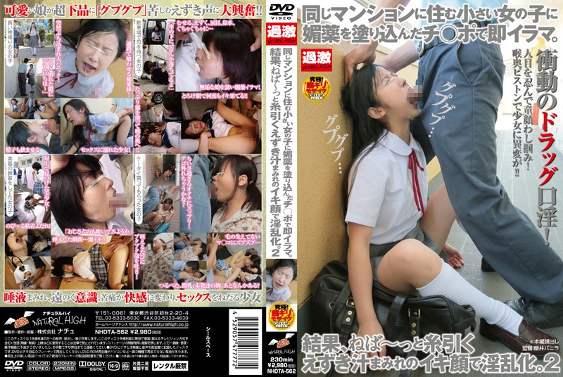 NHDTA-562 Irama Immediately With Blood ○ Port That Plaster The Aphrodisiac To A Small Girl Who Lives In The Same Apartment.Result, Nasty Of Breath Face Of Juice (s) That Covered Not Kue Thread Take Motto If Ne.2.