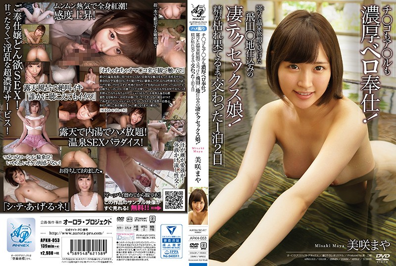 APKH-053 Both Akira And Ayu Serve Rich Vero!Toda I Found In The Ryota Onsen Ryokan ○ A Terrible Teck Sex Girl Of The Ground Preparation!Two Days Crossed Until Sperm Withered 2 Nights Misaki Misaki