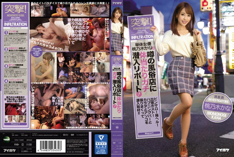 IPX-086 Charge!A Single Actress Momokonaki Kana Reports A Gossiping Sneak Into Body Shop In Rumors! Pinsaro!Box Hell!Business Trip Host!Covering Happening Bars And Bodies And Bodyballs And Sneaking In! !