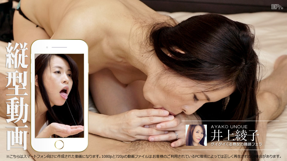 Carib 092017-004 Inoue Ayako Vertical Style Video 027: BJ With Dirty Words