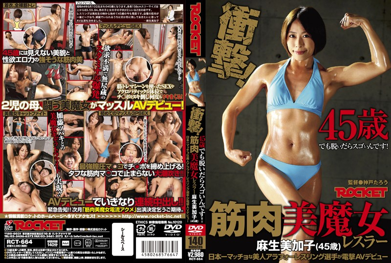 RCT-664 Muscle Beauty Witch Wrestler Aso Mikako (45 Years)
