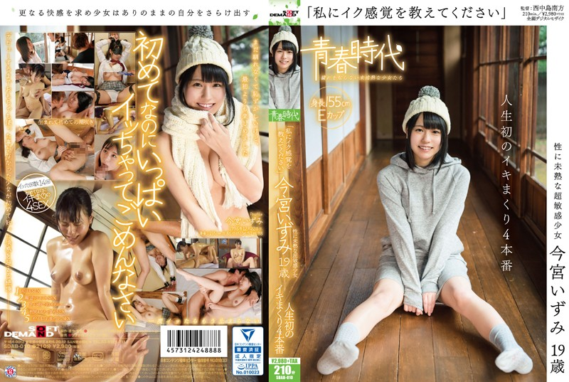 """SDAB-010 Immature To """"I Please Tell Me The Microphone Sensation"""" Of Ultra-sensitive Girl Izumi Imamiya 19-year-old Life's First Iki Rolled 4 Production"""