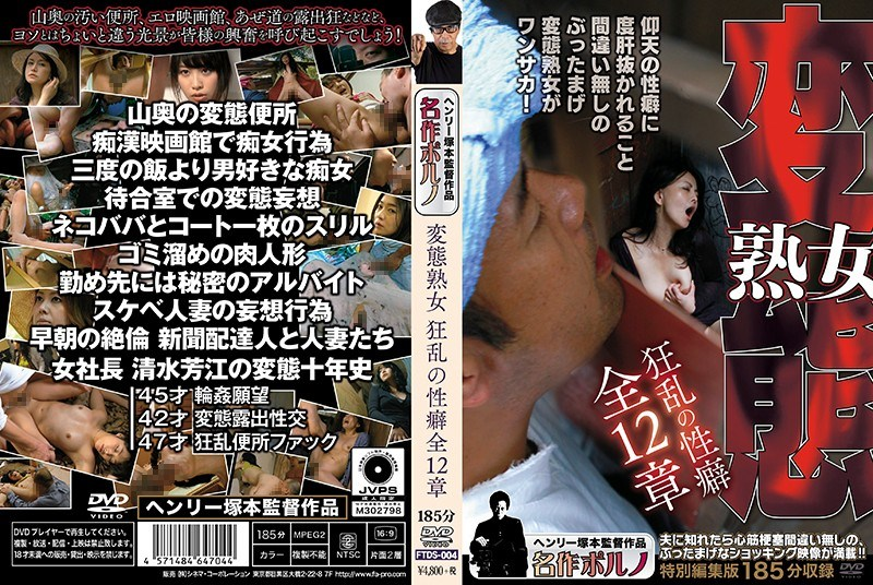 FTDS-004 変態熟女 狂乱の性癖全12章