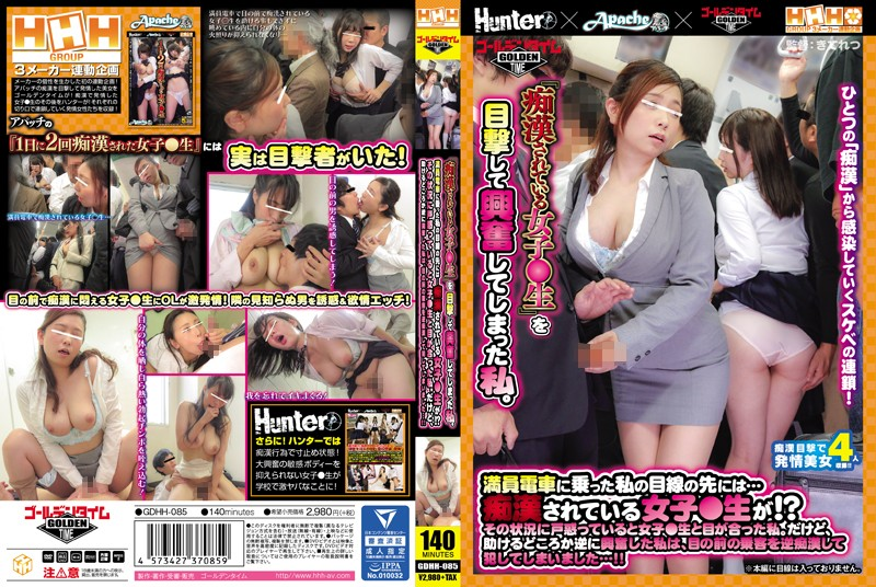 GDHH-085 Hunter × Apache × Golden Time Triple HC Group 3 Manufacturer Linked Project Many Girls Being Molested ○ I Am Excited Witnessing Life.Beyond My Eyes That Caught A Crowded Train … Girls Being Molested ○ Raw! What?I Was Confused By The Situation And My Eyes Met With Girls ○ Raw.However…