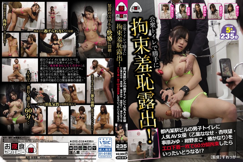 OYC-019 Arbitrarily Constrained Shame Exposed In Public Toilet!Tokyo Boeki Building Integrally What Happens When The Men's Toilet In The Popular Av Actress (Otoha Nanase-ansakinozomi-kotohara Miyu-konno Cinco Camellia Quite) Detained For 60 Minutes In One Erotic Underwear! ?