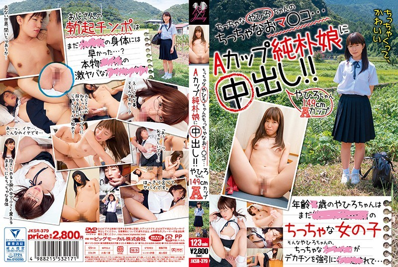 JKSR-379 A Little Small Hiroko 's Little Girl … A Cup Inside A Simple Pussy Girl! ! Yahiro-chan 149 Cm A Cup