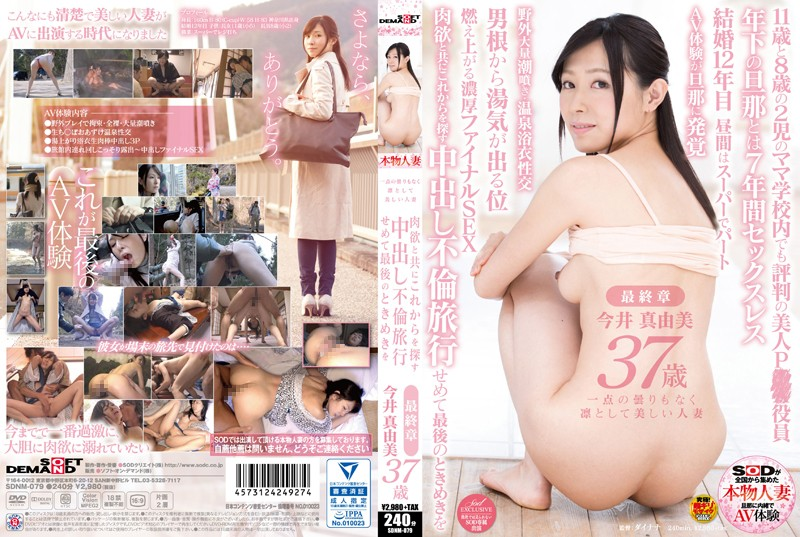 SDNM-079 The Affair Travel At Least The End Of The Crush Cum To Look In The Future Along With The Beautiful Married Woman Mayumi Imai 37-year-old Final Chapter Carnal And Dignified Without Any Cloudiness Of One Point
