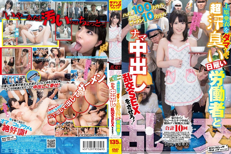SVDVD-369 The Ey Is The Orgy SEX Cum And Workers Day-odor Super Sweat And Semen Damas 10 Liters Uehara Ai Out 100 Liters Of Saddle Tide!