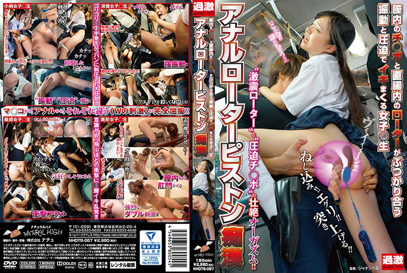 NHDTB-067 Anal Rotator Piston Molesting Girls In The Vagina Collocated With Rotors In The Rectum Vibrations And Pressure Girls Female ○ ○