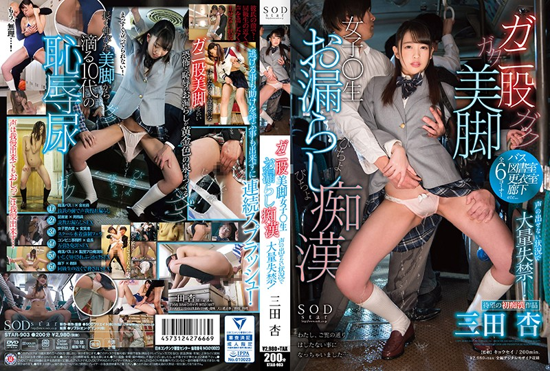 STAR-903 SODstar Mita Kyou Crabs Crotch Girls Girls ○ Raw Leaking Misery Massive Incontinence In A Situation Where You Can Not Make A Voice!