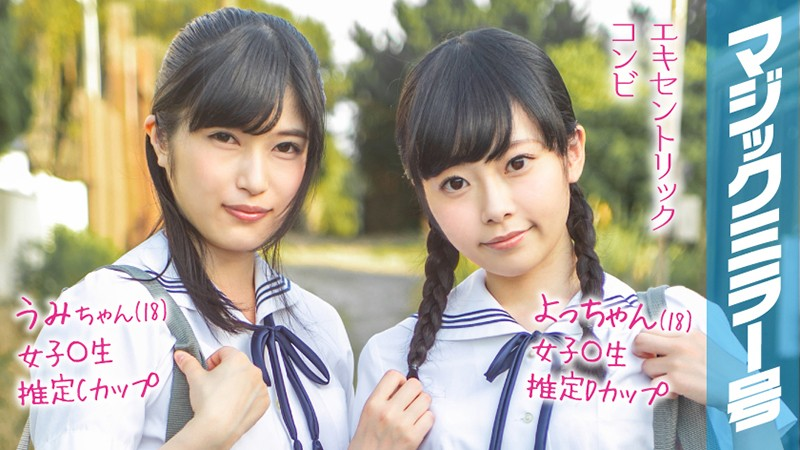 MMGH-095 Yocchan (18 Years Old) Umi-chan (18 Years Old) The Magic Mirror Number Bus Summer Vacation Is Almost Here! These Country Schoolgirl Babes Are In Their Summer Uniforms And Playing With Sex Toys For The First Time In A Furious Orgasmic Experience!