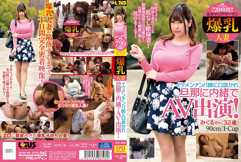 WA-383 Close Document 720 Hours! !Former Career Woman ___ BUGS Huge Married Wife Ikemen Pampered By Mr. Nanpa And Appeared In Secret With Her Husband!