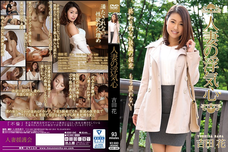 SOAV-040 Married Wife's Cheating Heart Yoshida Flower