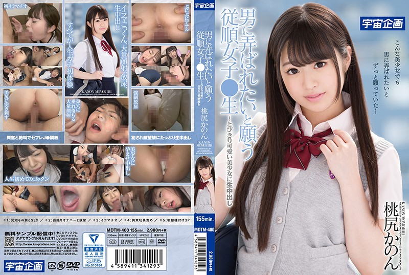 MDTM-400 Obedient Girls Who Wish To Be Fiddled With A Man ● Life ~ Cuddly Pretty Girls Cum Shot Cum Inside