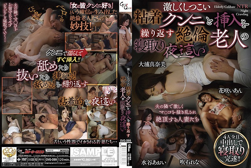 OVG-099 Overnight Sticky Cunniling And Repeating Insertion Insanity Of The Elderly Midnight Crawl