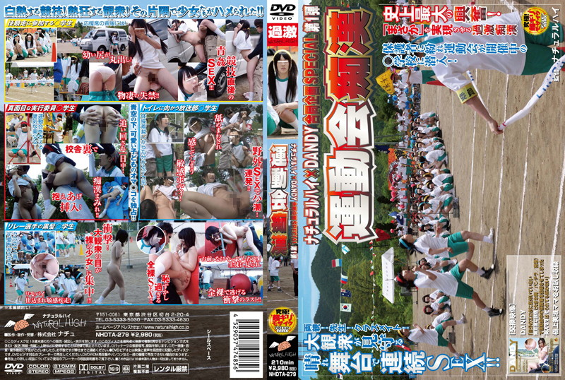 NHDTA-279 Chikan athletic meet first in natural high × DANDY SPECIAL joint planning