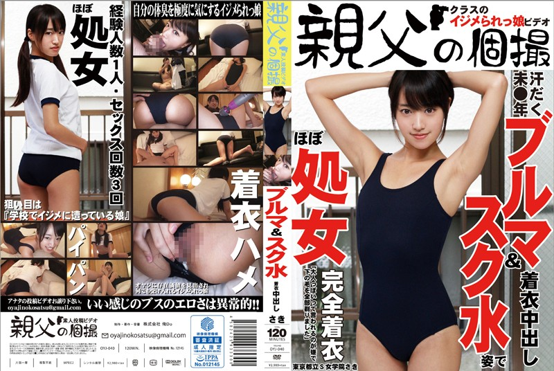 OYJ-040 Saki And Put Clothes In An Sweaty Not ● Year Bloomers & Swimsuit Appearance