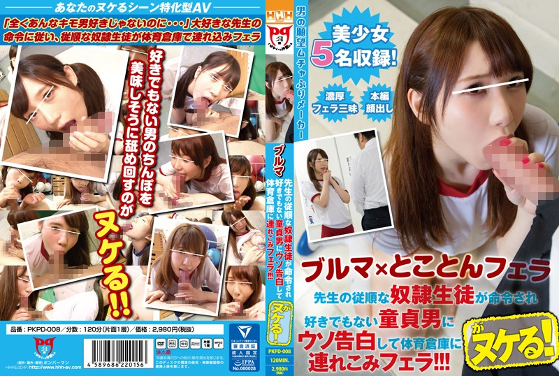 PKPD-008 【Bulma】 Suicide Slave Student Of The Teacher Is Commanded And Confessed To A Virgin Guy Who Does Not Like It And Brought To The Physical Education Warehouse And Blowjobs! ! !