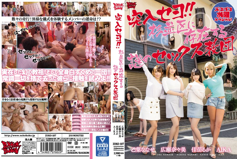 ZUKO-107 Rush Cejo! !The Mystery Of Sex Cult That Exists In Suginami