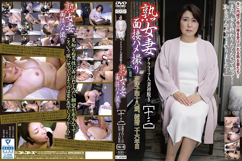 C-2369 MILF Wife Interview Gonzo [13]