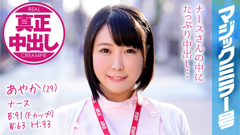 MMGH-073 Ayaka (29 Years Old) Occupation: Nurse The Magic Mirror Number Bus We Had Plenty Of Creampie Sex With This Big Tits Nurse!