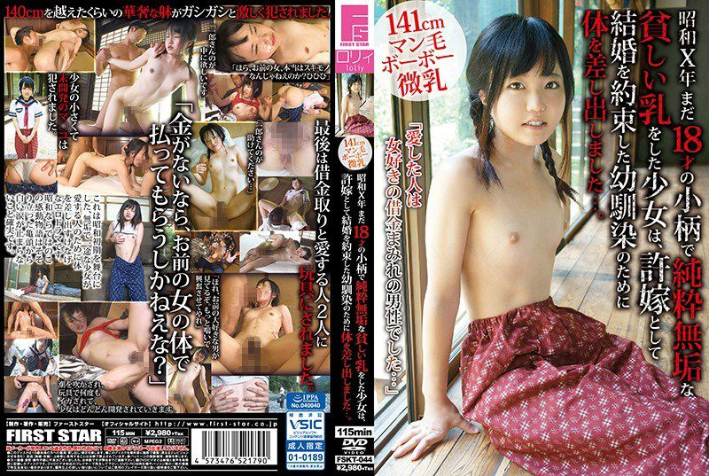FSKT-044 In The Showa X Year 18 Year Old Girl Who Was Small, Pure And Innocent Poor Milk Of 18 Years Old Gave Out A Body For Her Childhood Friend Who Promised Marriage As A Marriage … …